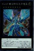 No62銀河眼の光子竜皇/エクストラシークレット(RC02-JP004)【エクシーズ】