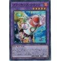 プランキッズロケット/スーパー (DBHS-JP017)【融合】