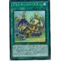 プランキッズハウス/スーパー(DBHS-JP023)【魔法】