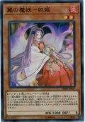 麗の魔妖妲姫/スーパー (DBHS-JP027)【モンスター】