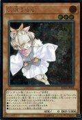 灰流うらら/レリーフ(RC02-JP009)【モンスター】