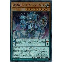 画像1: 魔導獣マスターケルベロス【ウルトラ】{EXFO-JP027}《モンスター》