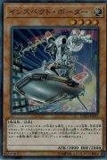 インスペクトボーダー【スーパー】{EXFO-JP035}《モンスター》