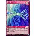 量子ホール【レア】{RD/MAX1-JP020}《RD罠》