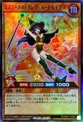 コズミックストリングヌードルイダス【スーパー】{RD/MAX1-JP042}《RDモンスター》