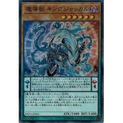 画像1: 魔導獣キングジャッカル/スーパー(EXFO-JP026)【モンスター】