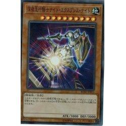 画像1: 深夜急行騎士ナイトエクスプレスナイト/シークレット(RC02-JP013)【モンスター】