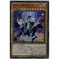 紫宵の機界騎士/スーパー(EXFO-JP020)【モンスター】