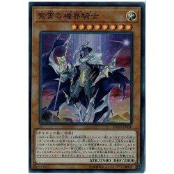 画像1: 紫宵の機界騎士/スーパー(EXFO-JP020)【モンスター】