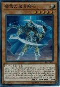 蒼穹の機界騎士【スーパー】{EXFO-JP014}《モンスター》