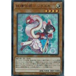 画像1: 妖精伝姫シラユキ【シークレット】{RC02-JP016}《モンスター》