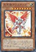 [状態B]大天使クリスティア/シークレット(TRC1-JP014)【モンスター】