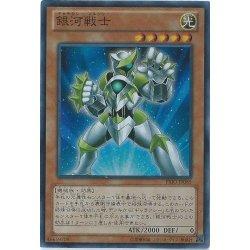 画像1: 銀河戦士【スーパー】{PRIO-JP085}《モンスター》