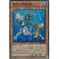 海皇の竜騎隊/ノーマル(LVP1-JP049)【モンスター】
