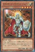 ライトロードパラディンジェイン/ノーマル(SD22-JP019)【モンスター】