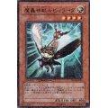 〔状態B〕魔轟神獣ルビィラーダ【ノーマル】{LE16-JP002}《モンスター》