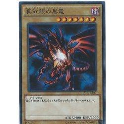 画像1: 真紅眼の黒竜/シークレット(15AX-JPM07)【モンスター】