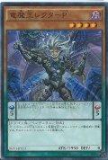 竜魔王レクターP【スーパー】{SHVI-JP023}《モンスター》