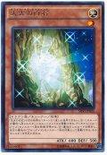 太古の白石/ノーマル(18SP-JP204)【モンスター】