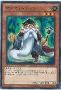 マスマティシャン/コレクターズ(CPL1-JP023)【モンスター】