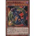 [状態B]混沌の黒魔術師/ウルパラ(307-010)【モンスター】