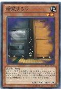 [状態B]増殖するG/ノーマル(SD25-JP018)【モンスター】