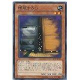 増殖するG/コレクターズ(TRC1-JP026)【モンスター】