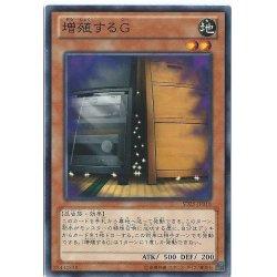 画像1: 増殖するG/ノーマル(SD25-JP018)【モンスター】