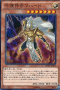 守護神官マハード/KCウルトラ(MVPC-JPS04)【モンスター】
