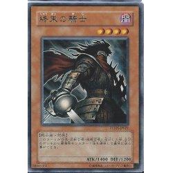 画像1: 終末の騎士【ノーマル】{SPTR-JP047}《モンスター》