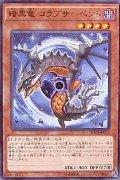 暗黒竜コラプサーペント【ノーマル】{SD32-JP012}《モンスター》