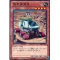 〔状態B〕惑星探査車【ノーマル】{ABYR-JP010}《モンスター》