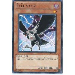 画像1: DDクロウ/ウルトラ(DE01-JP095)【モンスター】