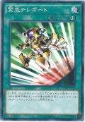 緊急テレポート/スーパー(18SP-JP307)【魔法】
