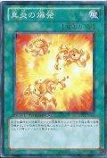 [状態B]真炎の爆発/ウルトラ(DE04-JP033)【魔法】