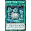 魔神王の契約書/ノーマル(SPRG-JP009)【魔法】