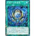 影霊衣の降魔鏡/ノーマル(SPTR-JP020)【魔法】