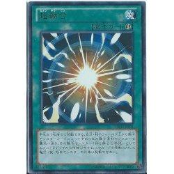 画像1: 超融合/レリーフ(TRC1-JP004)【魔法】