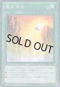 竜の渓谷/ノーマル(18SP-JP308)【魔法】