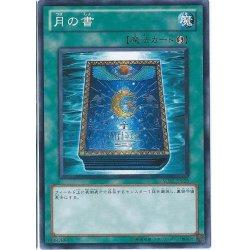 画像1: 月の書/シークレット(TRC1-JP043)【魔法】