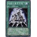 地獄の暴走召喚/スーパー(DP2-JP025)【魔法】