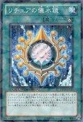 [状態B]リチュアの儀水鏡/ノーマル(DT10-JP041)【魔法】