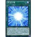 混沌の場ノーマル(DOCS-JP057)【魔法】