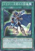 ドラゴン目覚めの旋律/ノーマル(GS06-JP013)【魔法】