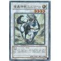 魔轟神獣ユニコール【スーパー】{DTC3-JP027}《シンクロ》