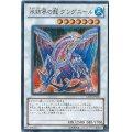 [状態B]氷結界の龍グングニール/シークレット(DTC2-JP060)【シンクロ】