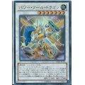 パワーツールドラゴン/ホログラフィック(RGBT-JP042)【シンクロ】