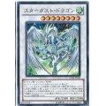 [状態B]スターダストドラゴン/エクストラシークレット(TRC1-JP005)【シンクロ】