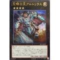 聖騎士王アルトリウス/レア(LVP1-JP052)【エクシーズ】