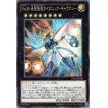 No38希望魁竜タイタニックギャラクシー/ノーマル(PP18-JP008)【エクシーズ】